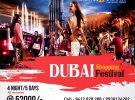 DSF- DUBAI Shopping Bonanza